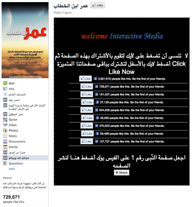 omar bin alkhattab FB page screenshot