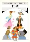 シェイクスピア『十二夜』(ちくま文庫)