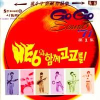 He 6 (히식스) - Go Go Sound '71 Vol.1 & 2