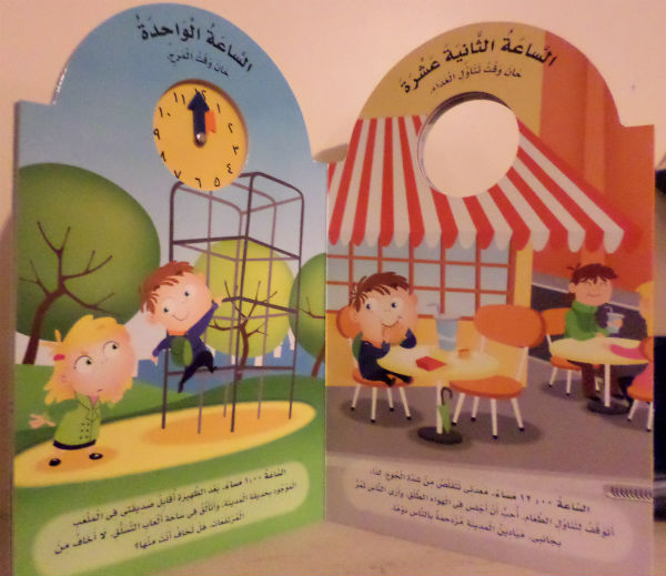 children's Arabic books to learn numbers and time