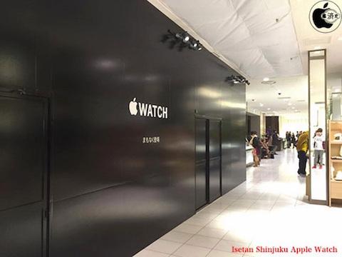 tienda watch japón 0