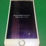 【修理実績No.97】iPhone6のフロントパネル液晶割れ