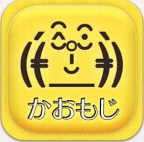 iPhoneカワイイ顔文字が簡単に使える無料アプリ!使用手順を紹介