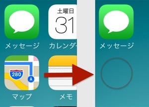 iPhoneで消せないアプリアイコンを非表示にする裏ワザ