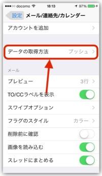 設定アプリ メール/連絡先/カレンダー データの取得方法