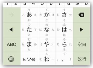 iPhone、文字入力時のカーソル移動が簡単になる無料アプリ