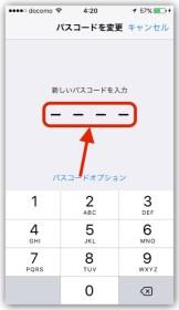 iPhone【iOS9】、パスコードを6桁から4桁に戻す方法