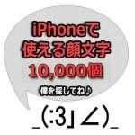 顔文字1万_アイキャッチ