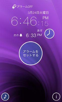 iPhoneのアラームをイヤホンのみで鳴らす方法!04