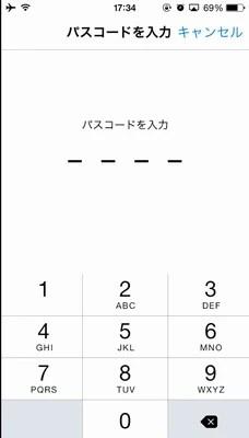 iPhoneのキーボードの履歴を消去する方法!!05