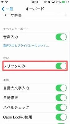 iPhoneのキーボード設定でフリック入力を専用にする方法!!04