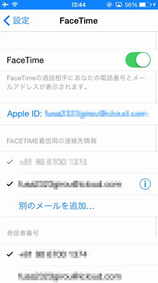 iPhone同士の無料通話サービス『FaceTime』の使い方!!02