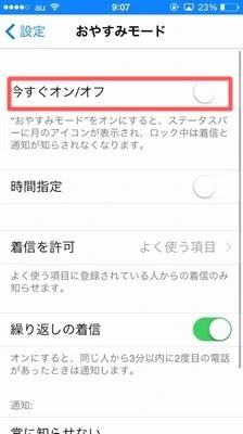 iPhoneのおやすみモードの設定・解除をする2つの方法!!03