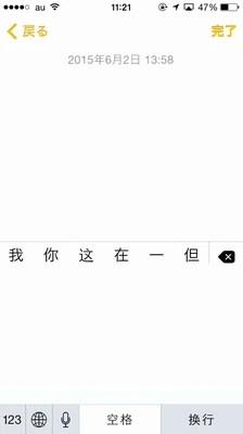 【アプリ不要!?】iPhoneで手書き入力を使う設定方法!!12