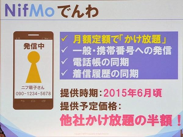 Nifmo(ニフモ)のかけ放題が延期に!?01