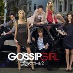 GossipGirl2_b[1]