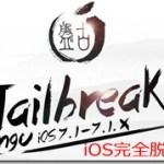 pangu_jailbreak_ios71x[1]