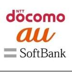 ntt-docomo-softbank-mobile-kddi-au[1]