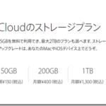 iCloud-plan[1]