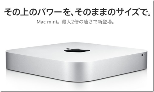 mac-mini-late-2012-title[1]
