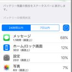 ios-battery-problem1[1]