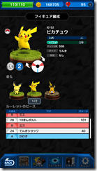Screenshot_2017-01-05-02-54-44-374_jp.pokemon.pokemoncomaster[1]