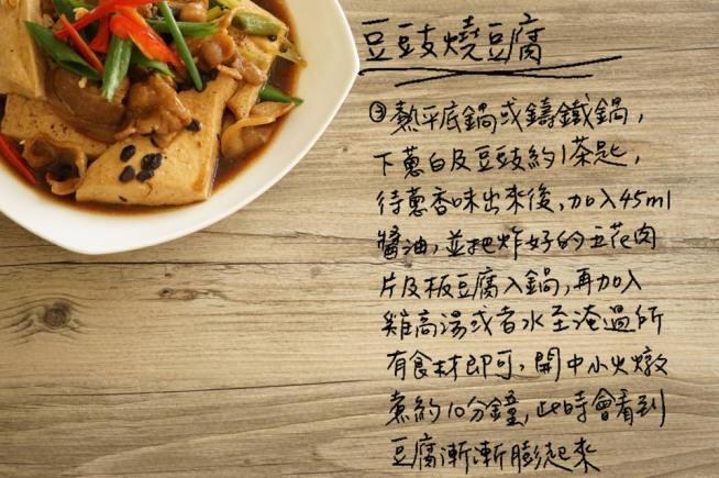 豆豉燒豆腐2