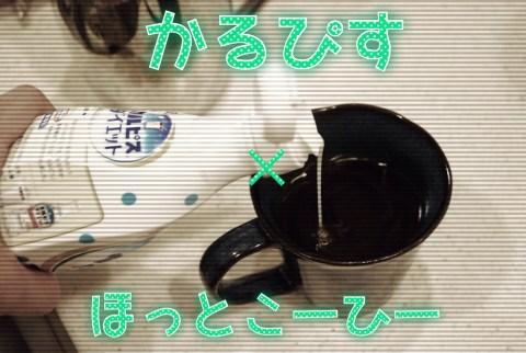 カルピスコーヒーアイキャッチ