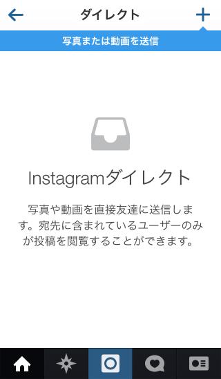 Instagram小技ダイレクト画面