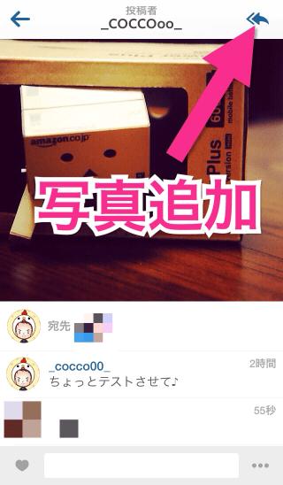 Instagram小技ダイレクト追加
