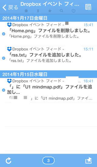 DropboxRSS Sylfeedで確認
