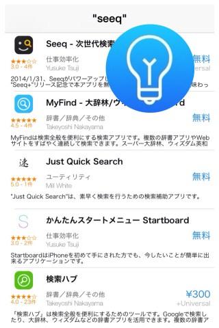 Seeq+AppStoreを検索