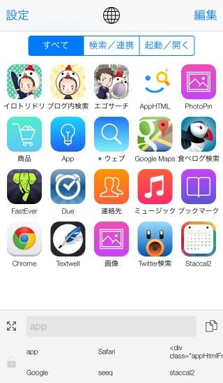 Seeq+画面