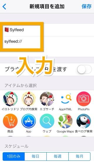 Seeq+sylfeed登録