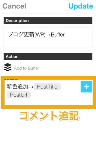 IFTTTコメント追記(FacebookページからBuffer)