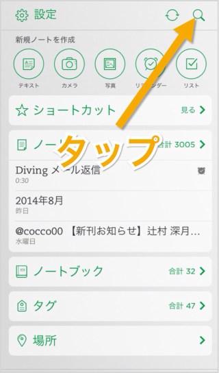 Evernote 検索ボタン