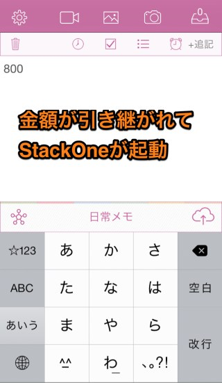 StackOneに引き継がれる
