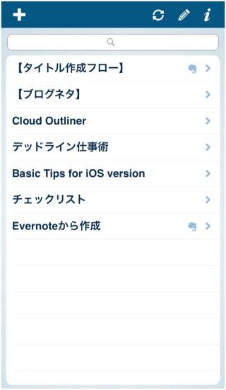 Cloud Outliner トップ画面