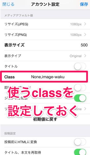 class設定