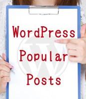 [WordPress]WordPress Popular Posts2.3.5ni アップデートしたら不具合出たので備忘録