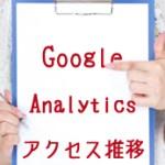ブログ開設から10ヶ月。そろそろgoogle Analyticsのアクセス推移を振り返る