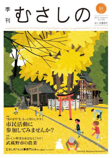 Quarterly Musashino autumn of 2013 issue