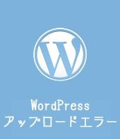 [WordPress]画像アップロードエラー「web-content/uploads/に移動できませんでした」+「ファイルサイズ0KB」の対処法