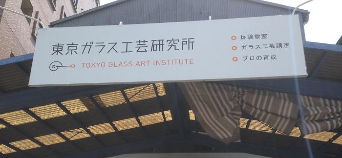 東京ガラス工芸研究所