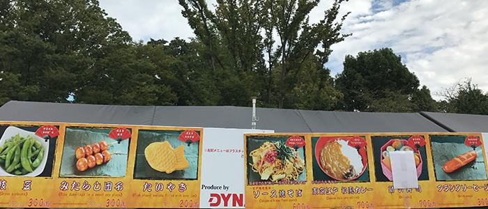 東京江戸ウィーク:食