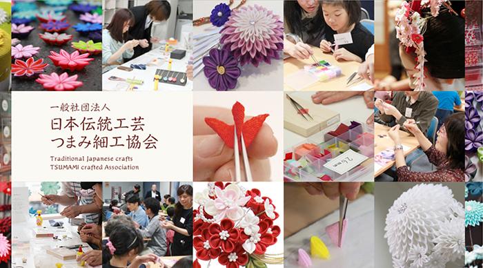 日本伝統工芸つまみ細工協会