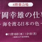 「吉岡幸雄の仕事~海を渡る日本の色~」展を見てきました