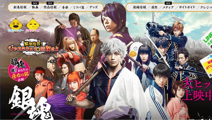 映画銀魂公式サイト