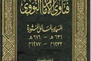MENGENAL KITAB-KITAB FATWA MADZHAB ASY-SYAFI'I