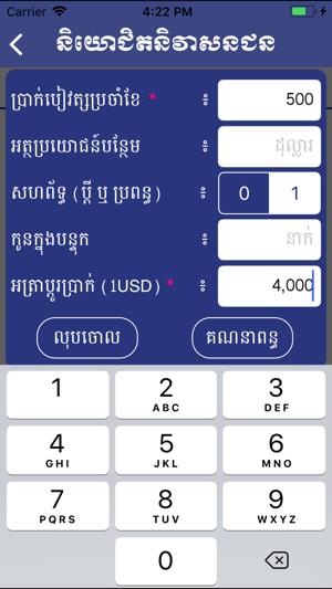 Cambodia Salary Tax on the App Store